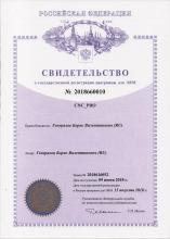 Свидетельство о государственной регистрации программы для ЭВМ